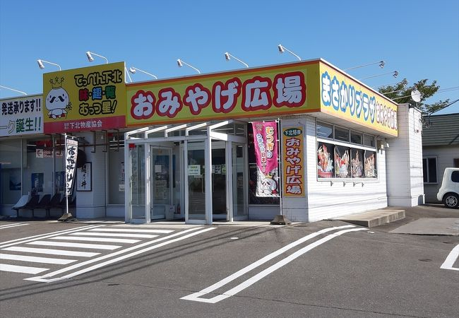 下北半島や青森のお土産全般が買える≪まさかりプラザ≫は2軒あります。これはJR下北駅前にある店舗。