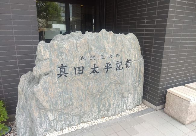 池波正太郎真田太平記館