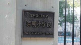 泰明小学校