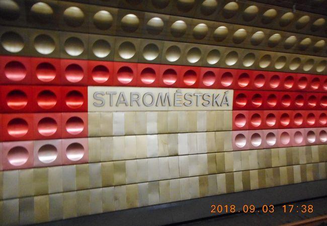 Staromestska Station