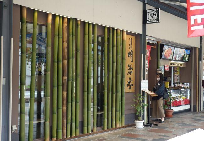 明治亭 軽井沢店