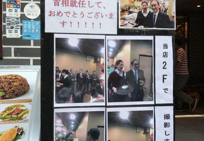 菅総理も来たんだ、横浜中華街の北京烤鴨店