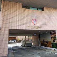 デンマーク大使館