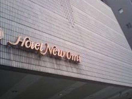 ホテルニューオウミ 写真