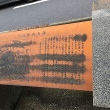 今川橋由来碑