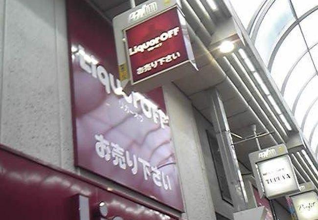 リカーオフ (武蔵小山パルム店)
