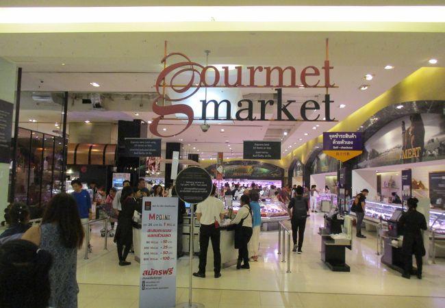 グルメマーケット (パラゴン)
