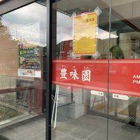 中華レストラン 豊味園
