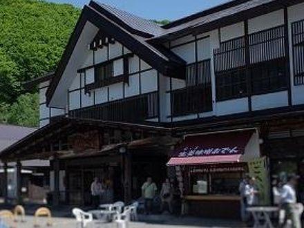酸ヶ湯温泉旅館 写真