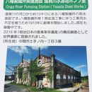 遠賀川水源地ポンプ室