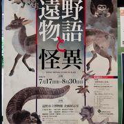 『遠野物語と怪異』展を見に行ってみました。