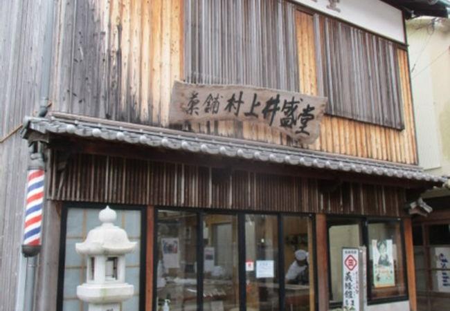 村上井盛堂 本店
