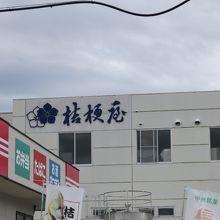 桔梗屋 本社