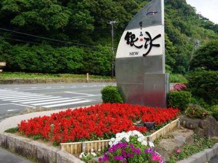 堂ヶ島ニュー銀水 写真