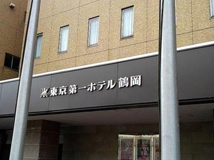 東京第一ホテル鶴岡 写真