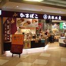 出塚水産 (新千歳空港店)