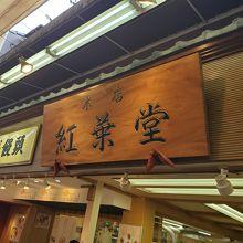 紅葉堂 本店