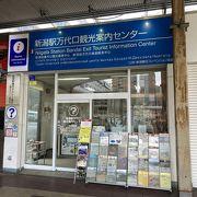 新潟市の地図や循環バスのパンフを貰いました