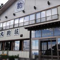 丸駒荘 写真