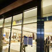 岡山駅のショッピングモール