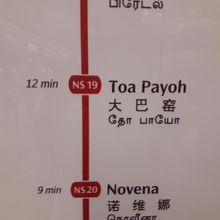トア パヨ駅