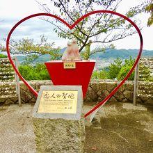 山頂にある恋人の聖地碑