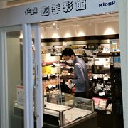 釧路駅駅舎内の土産物店