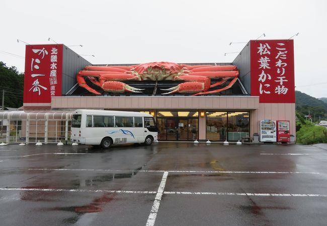 かに一番 久美浜店