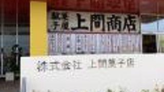 上間菓子店 (スッパイマン工場)