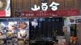 麺処 山百合