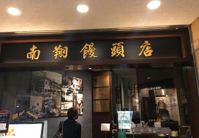 南翔饅頭店 六本木ヒルズ店