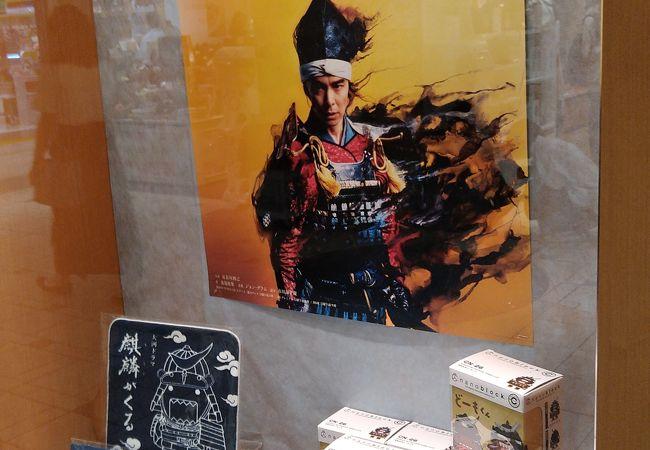 NHKキャラクターショップ (東京キャラクターストリート)