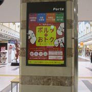 京都駅前の長い地下ショッピング街