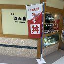 かね清 新潟空港店