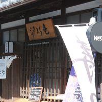 宮島古宿「汐まち庵」 写真