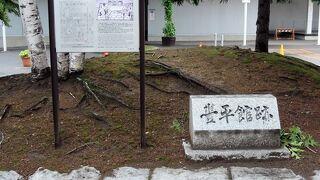 豊平館跡碑