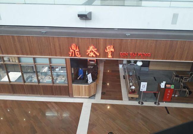 鼎泰豊 (エンポリアムメルボルン店)