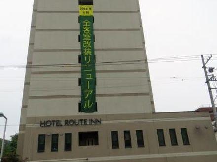 ホテルルートイン網走駅前 写真