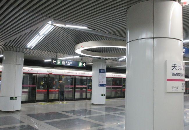 天壇東門駅