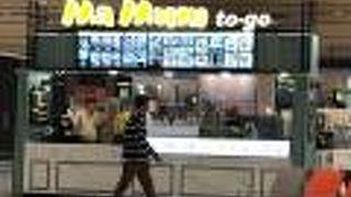 Ma Mum To-Go (シンガポール・チャンギ国際空港 T1)