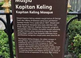 カピタン クリン モスク
