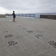 大間のマグロでも有名な本州最北端の岬
