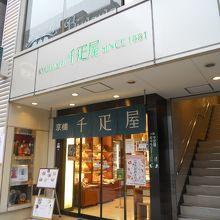 京橋千疋屋 京橋本店