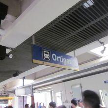 オルティガス駅