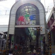 伏見桃山の商店街