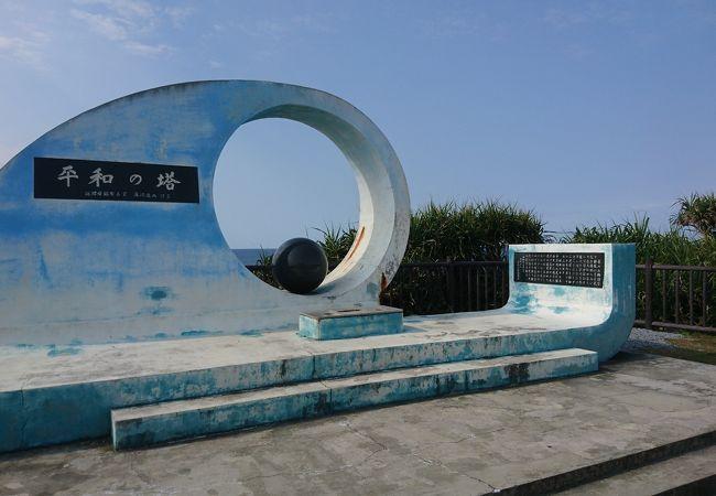 平和の塔(沖縄県糸満市)