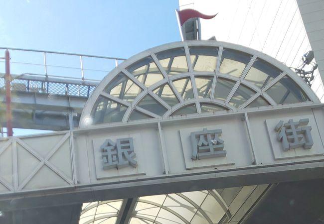 川崎銀座街