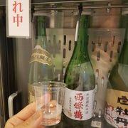 日本酒の試飲ができます。