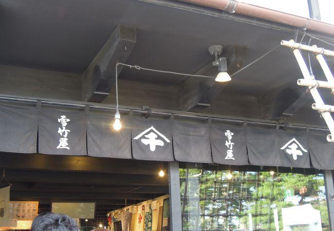 松島 雪竹屋