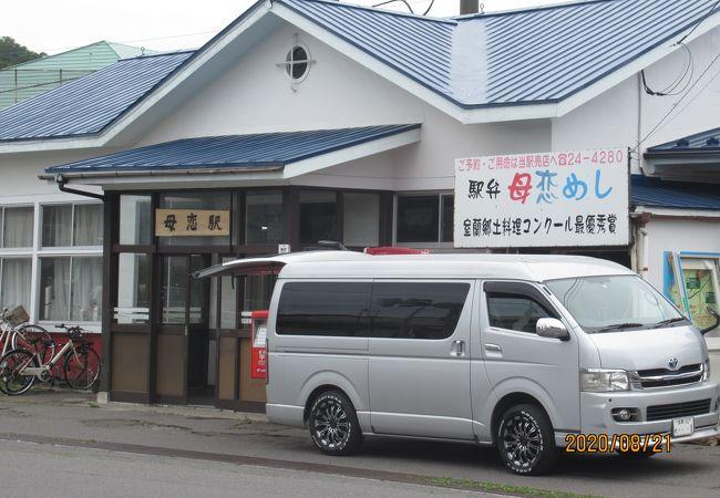 母恋めし本舗 母恋駅売店